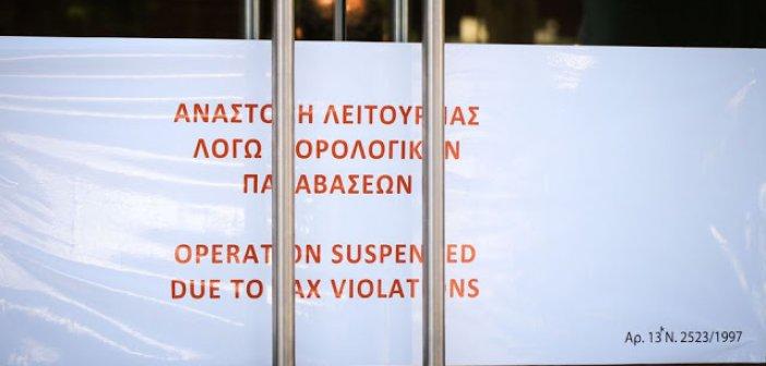 Πρόστιμο ως 50.000 ευρώ και λουκέτο ως 3 χρόνια για άσκηση βίας κατά ελεγκτών