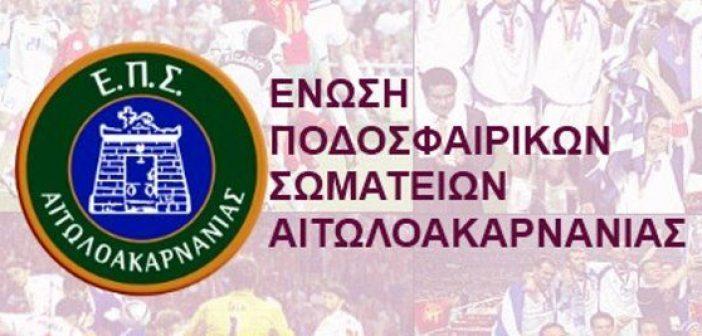 ΕΠΣ Αιτωλοακαρνανίας: Με αυτές τις ομάδες θα διεξαχθούν τα πρωταθλήματα στις τρεις κατηγορίες