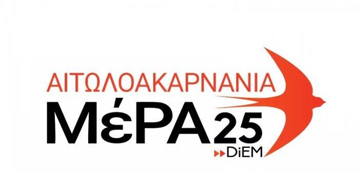 Δήλωση Υπεύθυνου Οργανωτικού ΜέΡΑ25 Αιτωλοακαρνανίας Νικόλαου Τσακαρδάνου για την επέτειο 5 χρόνων από το δημοψήφισμα της 5ης Ιουλίου 2015