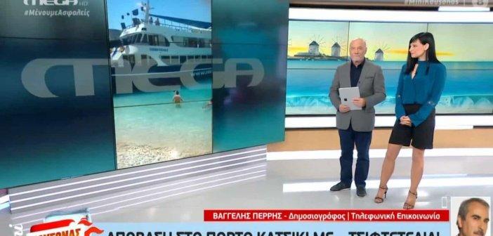 Πόρτο Κατσίκι: Ελλιμενισμός πλοίου δίπλα στους λουόμενους με μουσική στη διαπασών (video)