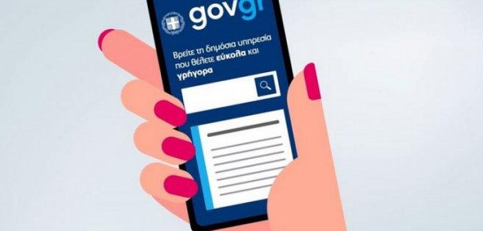Mέσω του gov.gr και οι ληξιαρχικές πράξεις θανάτου