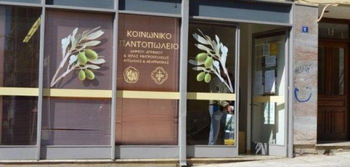 Κοινωνικό Παντοπωλείο Αγρινίου: Αλλάζει διεύθυνση, λόγω όχλησης
