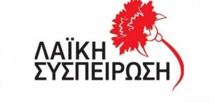 Το ψήφισμα της Λαϊκής Συσπείρωσης Δυτικής Ελλάδας για την Αγία Σοφία