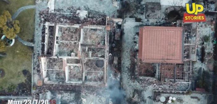Θλιβερές εικόνες από το Μάτι δύο χρόνια μετά την ασύλληπτη τραγωδία (video)
