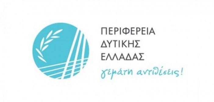 Τρεις δράσεις που υλοποιεί μαζί με τα Επιμελητήρια παρουσιάζει η Περιφέρεια Δυτικής Ελλάδας