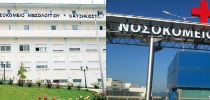 Αιτωλοακαρνανία: Εκτός προσλήψεων τα Νοσοκομεία από το Υπουργείο Υγείας