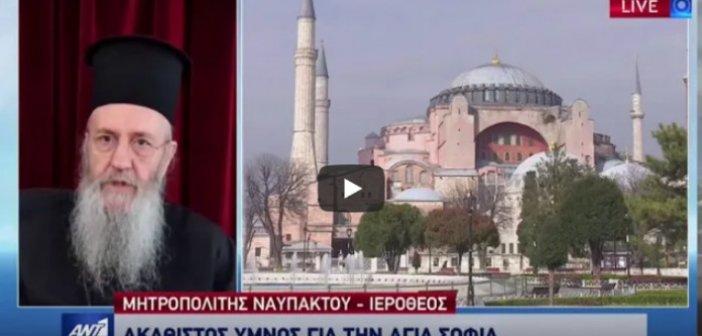 Ο Μητροπολίτης Ναυπάκτου στον ΑΝΤ1 για την Αγιά Σοφιά (VIDEO)