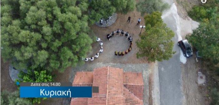 """""""Τα Τραγούδια του τόπου μας"""" Παραδοσιακοί χοροί & Τραγούδια της Ναυπακτίας αυτή την Κυριακή (VIDEO)"""