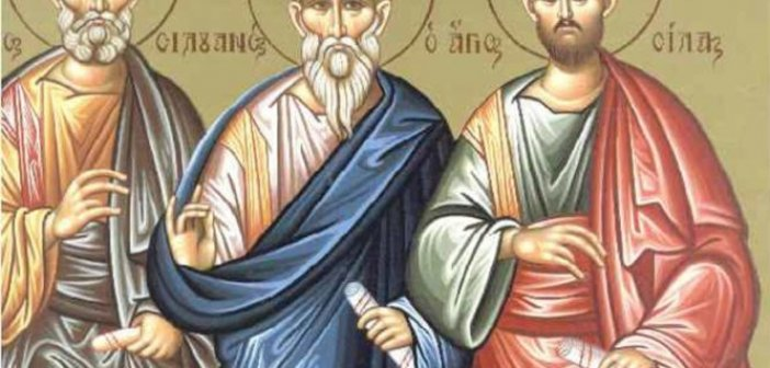 Στις 30 Ιουλίου τιμώνται οι Άγιοι: Σίλας, Σιλουανός, Επαινετός, Κρήσκης και Ανδρόνικος οι Απόστολοι