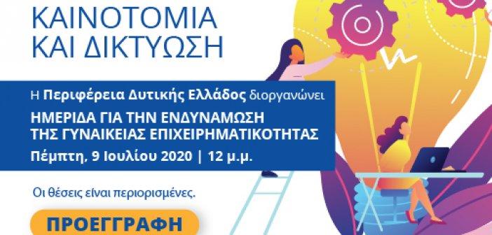 Περιφέρεια Δυτικής Ελλάδας: Ημερίδα για την προώθηση και ενδυνάμωση της γυναικείας επιχειρηματικότητας
