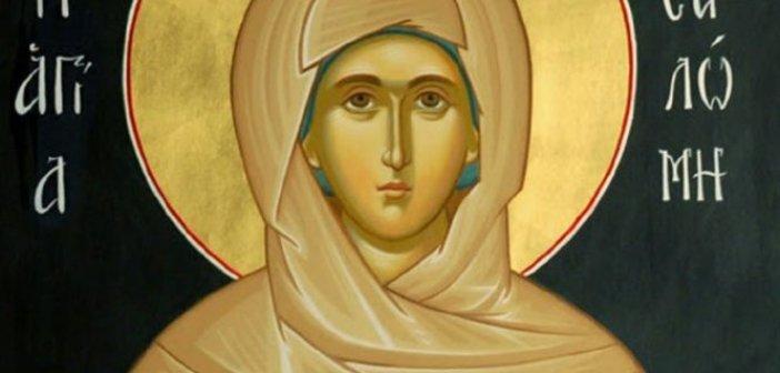 Σήμερα τιμάται η Αγία Σαλώμη η Μυροφόρος