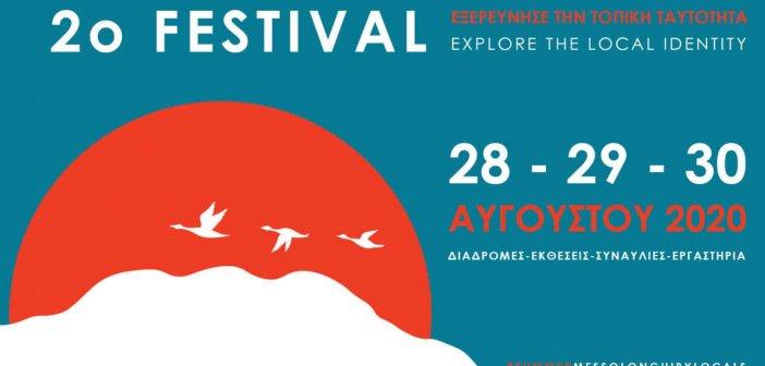 2o Messolonghi by locals FESTIVAL – 28-29-30 Αυγούστου 2020 στην πόλη του Μεσολογγίου