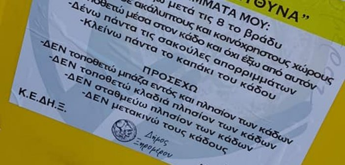 Δήμος Ξηρομέρου: Η ατομική ευθύνη των πολιτών και των επισκεπτών στην καθαριότητα και στον ευπρεπισμό (ΦΩΤΟ)