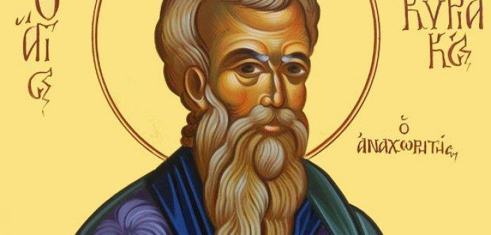 Σήμερα εορτάζει ο Όσιος Κυριακός ο Αναχωρητής