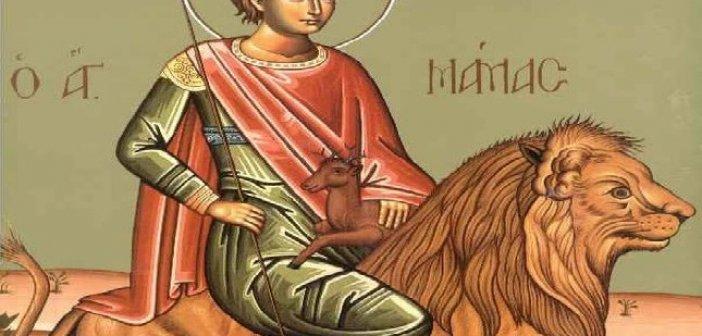 Σήμερα τιμάται ο Άγιος Μάμας
