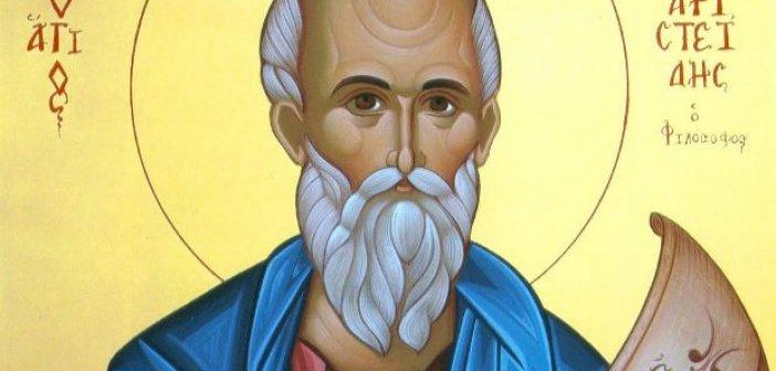 13 Σεπτεμβρίου : Η εορτή του Αγίου Αριστείδη