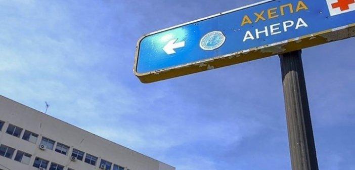 Κορωνοϊός: Στους 315 οι νεκροί – Κατέληξε 65χρονος στο ΑΧΕΠΑ