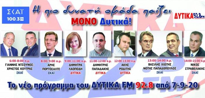 Το νέο πρόγραμμα του ΔΥΤΙΚΑ FM 92.8 από 7 Σεπτεμβρίου