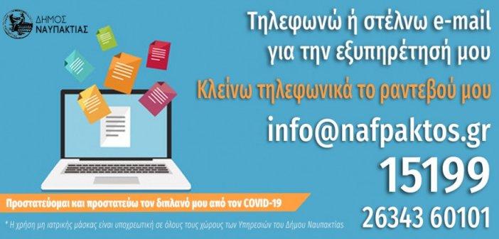 Τηλεφωνική και μέσω e-mail εξυπηρέτηση από τις Υπηρεσίες του Δήμου Ναυπακτίας
