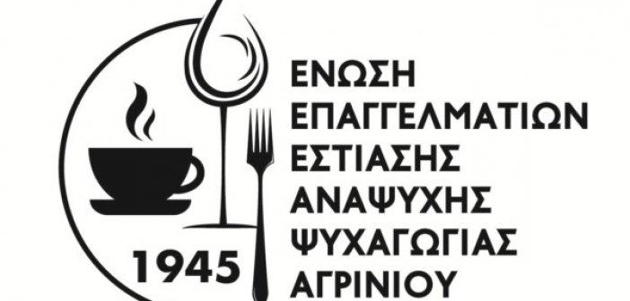 Συγκέντρωση τροφίμων από τους Επαγγελματίες στην Εστίαση στο Αγρίνιο για τους πληγέντες της Καρδίτσας