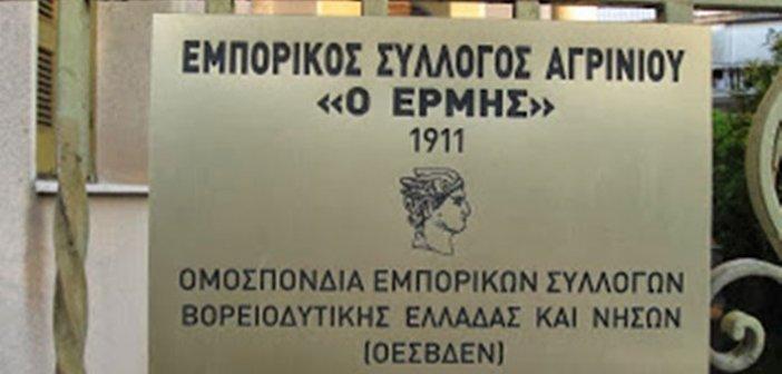 Ο Ε.Σ.Αγρινίου για την ανάρτηση του εντύπου αποζημίωσης ειδικού σκοπού
