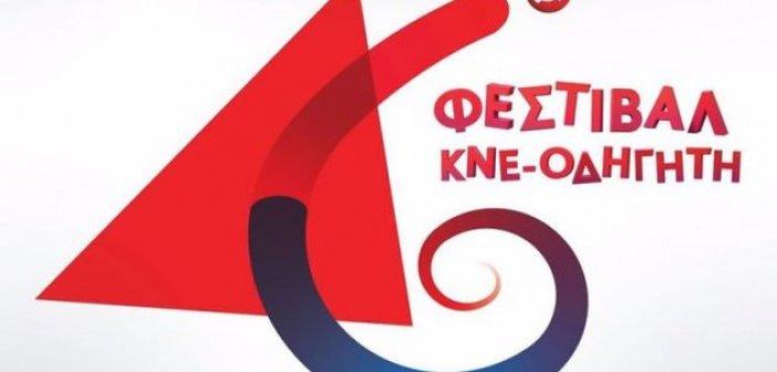 46ο Φεστιβάλ Κ.Ν.Ε. – «Οδηγητή» – Αναλυτικά το πρόγραμμα σε Αγρίνιο και Δυτική Ελλάδα