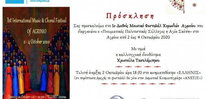Στις 2 Οκτωβρίου το πρώτο Διεθνές μουσικό φεστιβάλ χορωδιών Αγρινίου