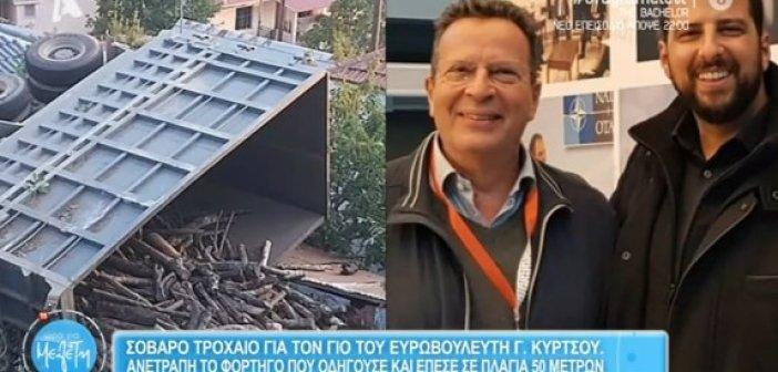 Καρδίτσα: Σοβαρό τροχαίο για τον γιο του ευρωβουλευτή Γιώργου Κύρτσου