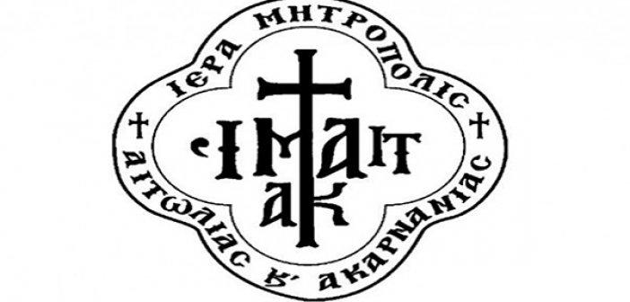 Εγγραφές στις Σχολές Βυζαντινής Μουσικής της Ιεράς Μητροπόλεως Αιτωλίας και Ακαρνανίας