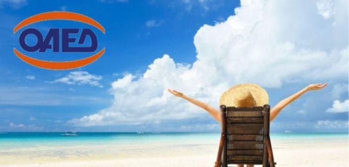 71.332 επιταγές κοινωνικού τουρισμού στον ΟΑΕΔ