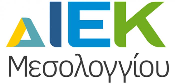 Δ.ΙΕΚ: Τελευταία ημέρα υποβολής ηλεκτρονικών αιτήσεων
