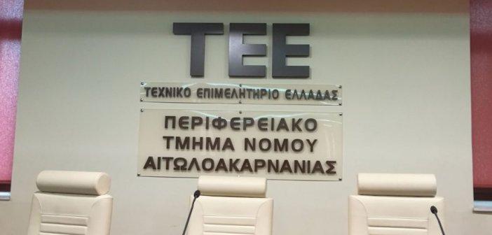Επιστολή Τ.Ε.Ε. Αιτωλοακαρνανίας προς το ΥΠ.ΕΝ. για τα αυθαίρετα