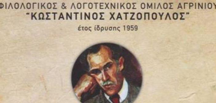 """Αγρίνιο: Ψήφισμα για την απώλεια του Β.Τσακανίκα από τον φιλολογικό – λογοτεχνικό όμιλο """"Κ. Χατζόπουλο"""""""