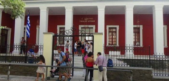 Αγρίνιο: Ετήσια τακτική γενική συνέλευση γονέων και κηδεμόνων του 4ου δημοτικού