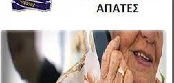 Αστυνομική Διεύθυνση Δυτικής Ελλάδας: Χρήσιμες συμβουλές για την αποφυγή εξαπάτησης των πολιτών