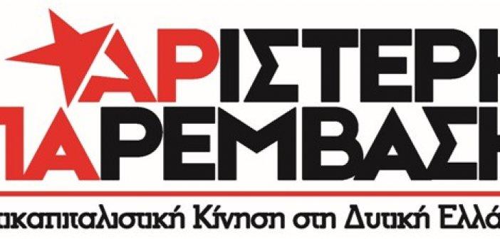 Δυτική Ελλάδα-ΑΡ.ΠΑ.:Απαιτούμε να καταδικαστεί η Χ.Α.