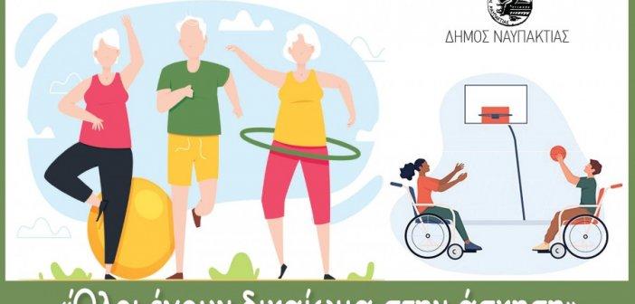 «Όλοι έχουν δικαίωμα στην άσκηση»:Πρόγραμμα Άθλησης του Δήμου Ναυπακτίας για τρίτη ηλικία και ΑΜΕΑ