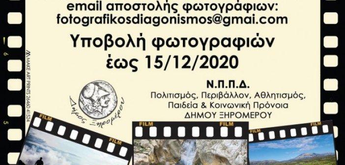 Ξεκινά από 15 Οκτωβρίου ο Διαγωνισμός Φωτογραφίας με θέμα: «Δήμος Ξηρομέρου – πηγή έμπνευσης».