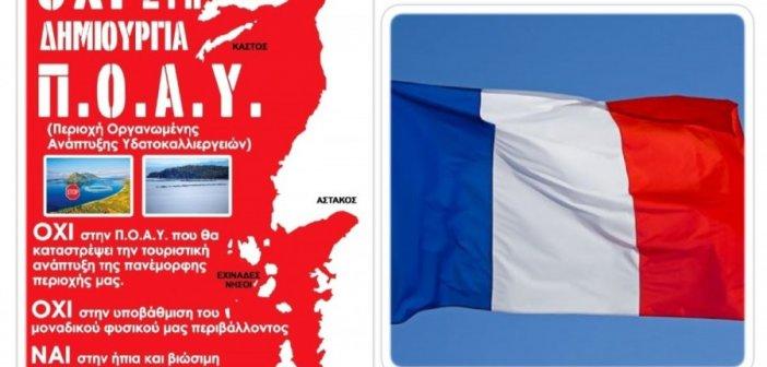Επιστολή συμπαράστασης Γάλλων επισκεπτών του Μύτικα, προς την Επιτροπή Αγώνα ενάντια στην θεσμοθέτηση της συγκεκριμένης ΠΟΑΥ