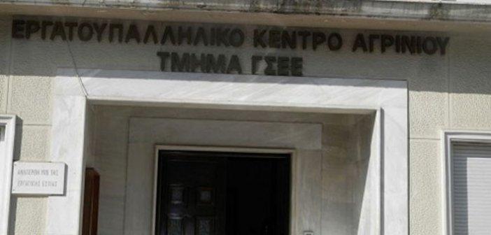 Kάλεσμα του Εργατικού Κέντρου Αγρινίου για το Συλλαλητήριο στις 13 Οκτώβρη