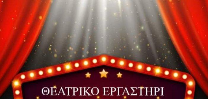 Αλλαγή ημέρας και χώρου θεατρικού τμήματος ΚΕΔΑ