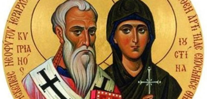 Εορτολόγιο: Ποιοι γιορτάζουν την Παρασκευή 2 Οκτωβρίου – Η γιορτή του Αγίου Κυπριανού