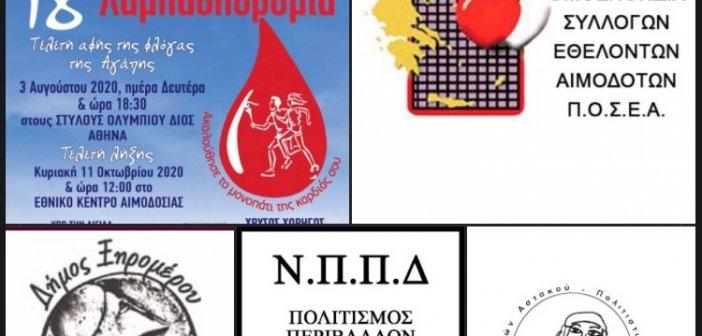 Σήμερα στον Αστακό η 18η λαμπαδηδρομία συλλόγων και φορέων εθελοντών αιμοδοτών της Π.Ο.Σ.Ε.Α.