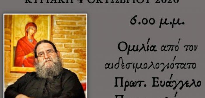 Μυρτιά – Ι.Μ. Εισόδων της Θεοτόκου: Ομιλία του Πρωτ. Ευάγγελου Παπανικολάου