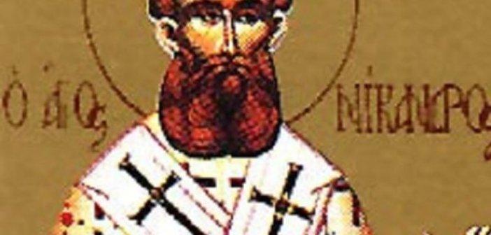 Στις 04 Νοεμβρίου τιμώνται οι Άγιοι Νίκανδρος ο επίσκοπος Μύρων και Ερμαίος ο πρεσβύτερος