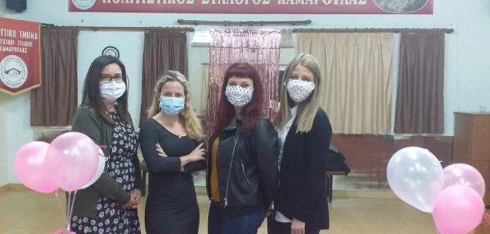 Καμαρούλα: Εκδήλωση-αφύπνιση για τον καρκίνο του μαστού