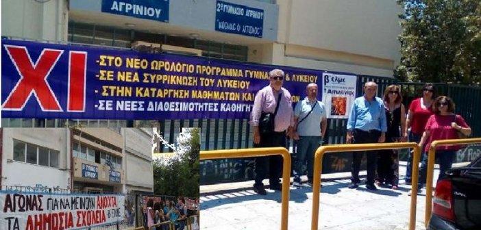Β΄ Ε.Λ.Μ.Ε. Αιτ/νιας: Παράσταση διαμαρτυρίας στο Μεσολόγγι