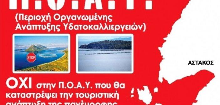 Ανύπαρκτη η θέση των Βουλευτών του Νομού Αιτ/νίας, πλην ΚΚΕ, για το χωροταξικό των ιχθυοκαλλιεργειών