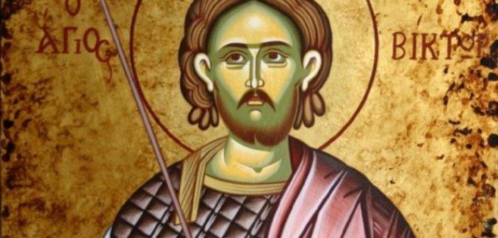 Σήμερα 11 Νοεμβρίου εορτάζει ο Άγιος Βίκτωρ ο Μεγαλομάρτυρας