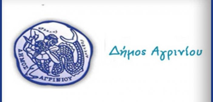 Δήμος Αγρινίου: Έκτακτες  οικονομικές  ελαφρύνσεις για στήριξη των επιχειρήσεων